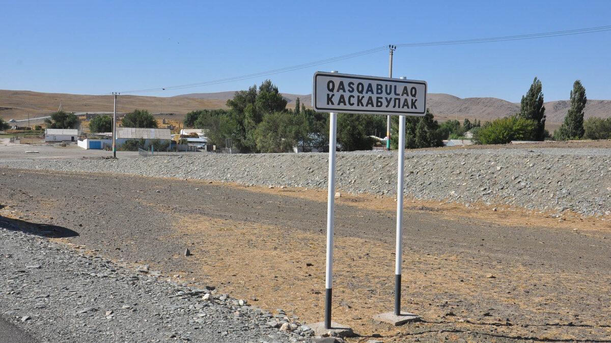 Что происходит сегодня в Каскабулаке?