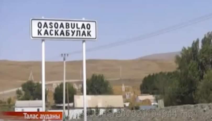 Qașqabûlaq…  /Chareserî dewletbûn e/