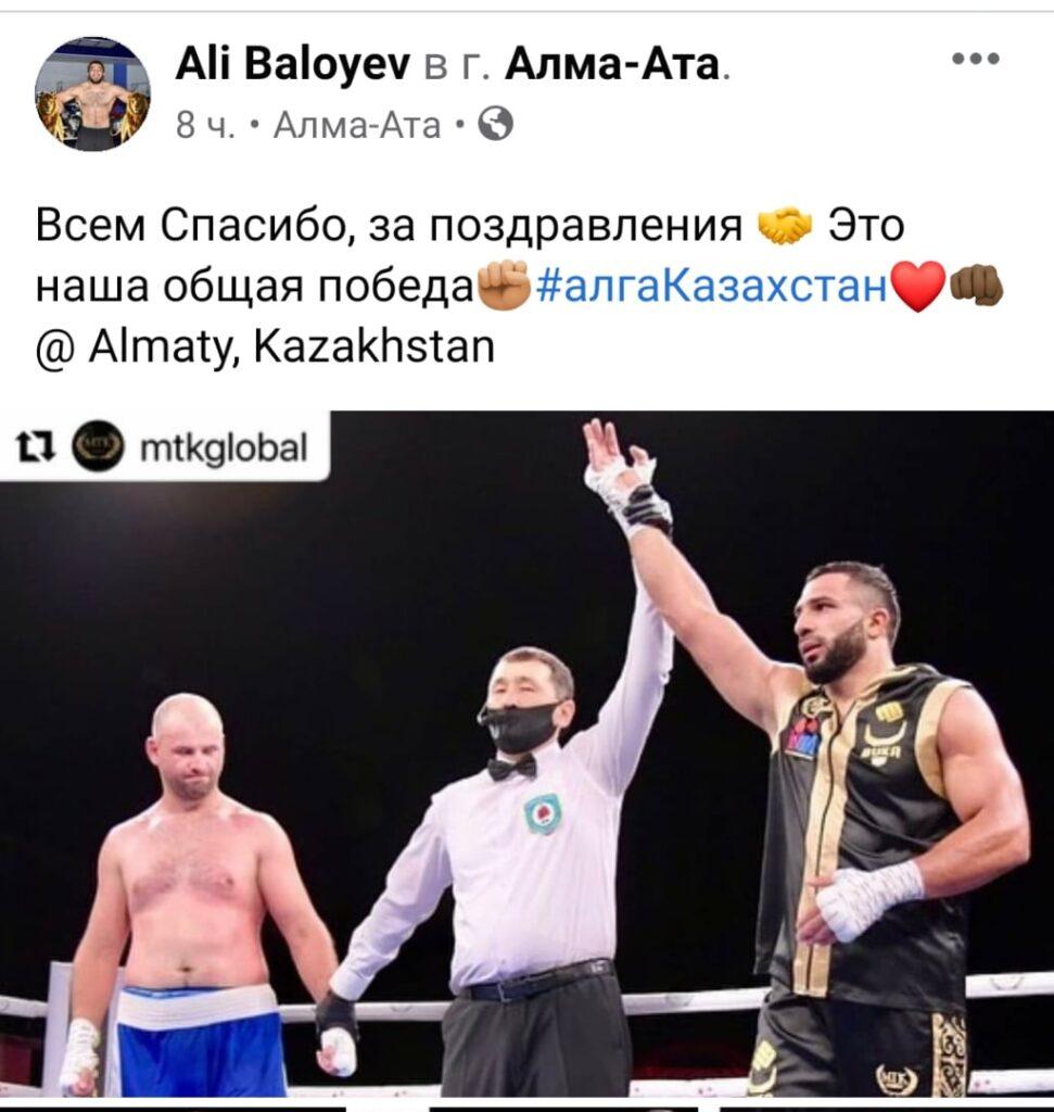 """Али Балоев: """"Это наша общая победа!"""""""