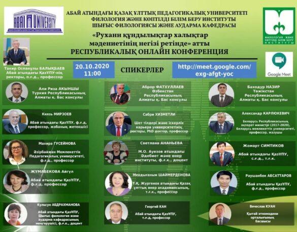 Конференция «Духовные ценности как основы фундамента культуры народов»