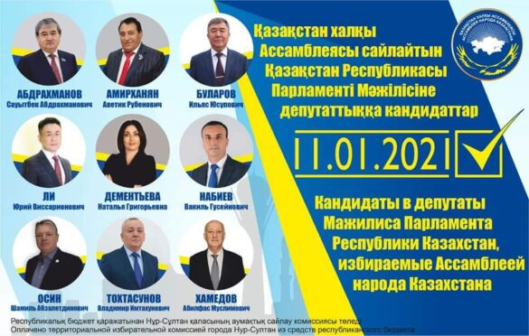 К выборам АНК кандидатов в депутаты Мажилиса Парламента РК