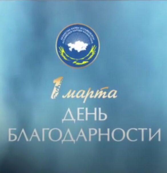 Обращение Усена Алиева к 1 марта