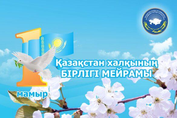 Қазақстан халқы Ассамблеясы қазақстандықтарды Қазақстан халқының Бірлігі күнімен құттықтайды
