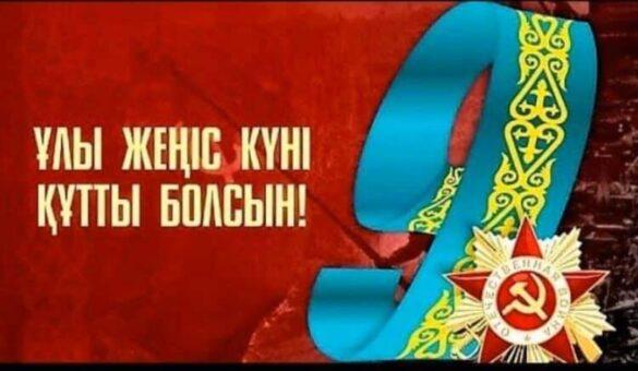 Ассамблея народа Казахстана поздравляет соотечественников с Днём Победы