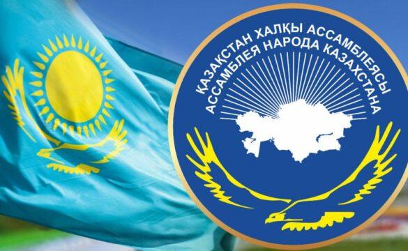 Ассамблея народа Казахстана – в помощь Риддеру