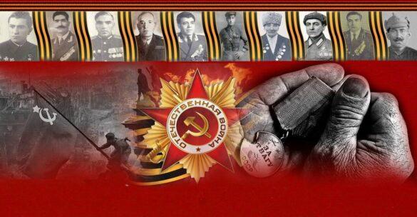 Вечная память и Слава героям Великой Отечественной войны (видео)