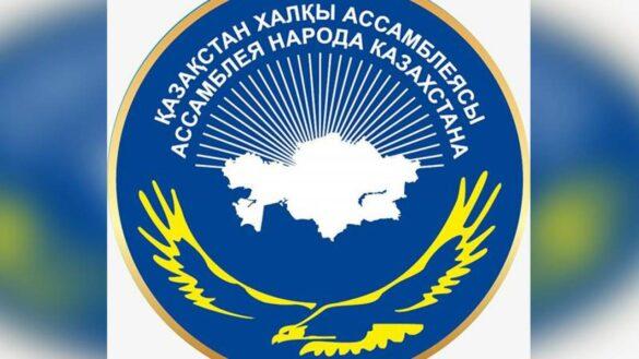 Как будет развиваться Ассамблея народа Казахстана