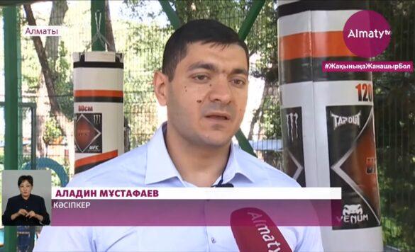 Алматыда балаларға арналған тегін спорт алаңдары ашылды || Almaty TV (10.06.2021)