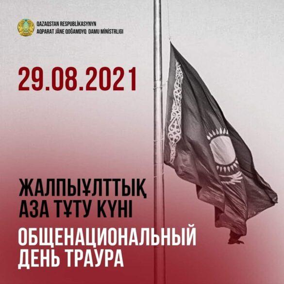 ҚР Президенті Қасым-Жомарт Тоқаев 29 тамызды Жалпыұлттық аза тұту күні деп жариялады