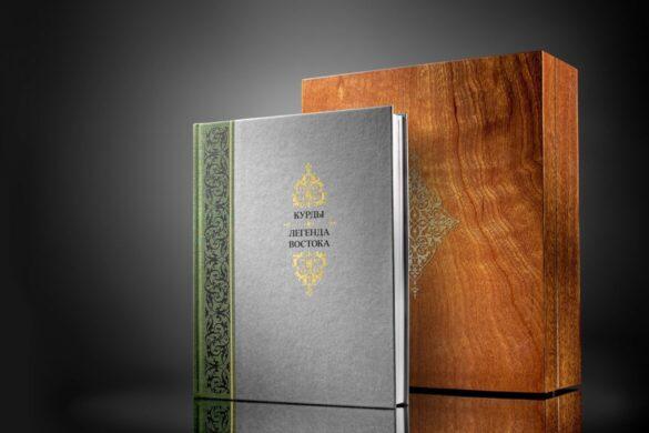 «Газпром нефть» выпустила электронную энциклопедию истории и культуры курдского народа