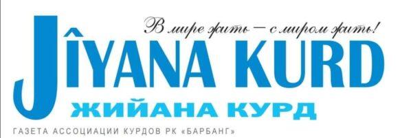 """Ровесник Независимости: республиканской газете """"Жийана Курд"""" (Жизнь Курдов) - 30 лет!"""